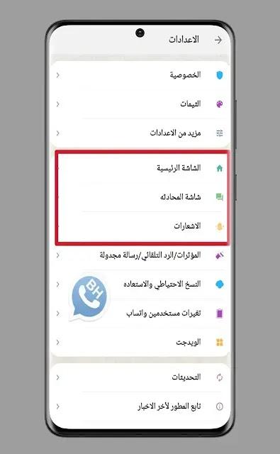 التحكم بشكل واجهات واتساب بلس ابو احمد
