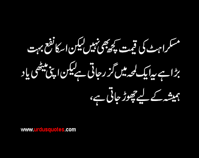 Quotes Of The Day In Urdu