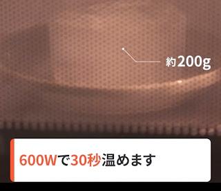 電子レンジ600wで30秒