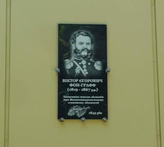 Графське. Великоанадольський лісовий коледж. Меморіальна дошка на честь В. Є. Графф