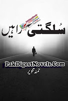 Sulagti Rahein Novel By Hamna Tanveer Pdf Download
