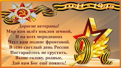 День Победы, Учись творить свой мир, весна в МИАМ, Ирина Белоусова