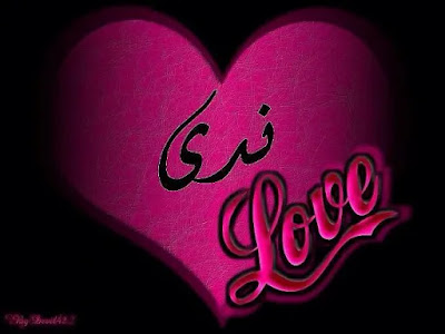 أجمل اسم اسم ندي علي قلب