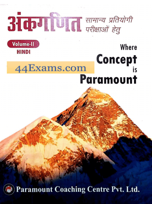 Paramount-Arithmetic-Volume-II-For-All-Competitive-Exam-Hindi-PDF-Book