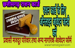How can I make ration card in Chhattisgarh?,cg ration card form pdf , khadya.cg.nic.in ,cg ration card correction