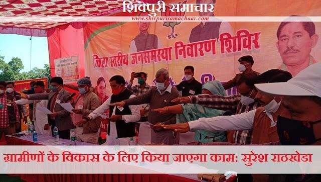 जनसमस्या निवारण शिविर- ग्रामीणों के विकास के लिए किया जाएगा काम: सुरेश राठखेड़ा - Shivpuri News