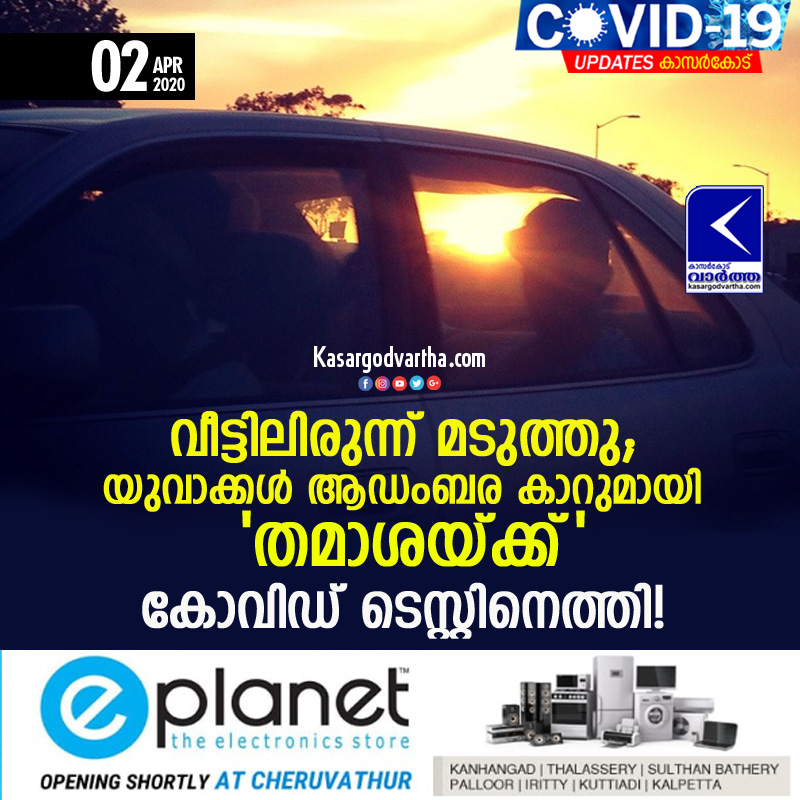 Kasaragod, News, Kerala, Youth, Car, COVID-19, Test, Health-Department, General-hospital, Youth violate lock down for Fun!