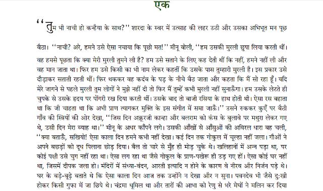 Krishna Ek Rahasya Hindi PDF