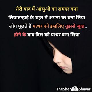 judai shayari urdu images lambi judai shayari