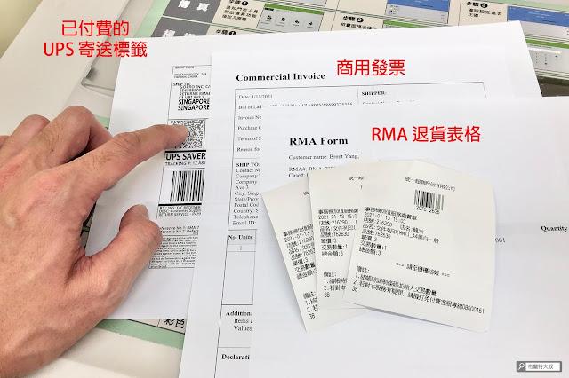 【攝影知識】最新 GoPro 報修流程,主機、配件送修不用擔心 - 需要列印的資料:已付費的 USP 寄送標籤、商用發票、RMA 退貨表格