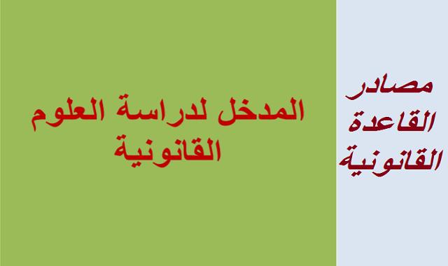 مصادر القاعدة القانونية في المملكة العربية السعودية مصادر القانون  مصادر القانون العام مصادر القانون (التشريع) مصادر القانون المدني خصائص القاعدة القانونية المصادر التفسيرية للقـانون مصادر القانون الإماراتي