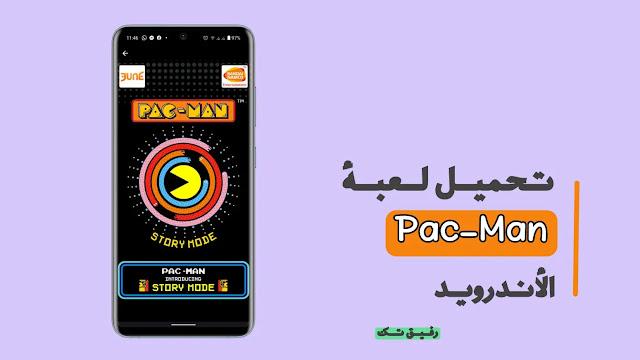 تحميل لعبة باك مان Pac-Man  للاندرويد: (MOD) أخر إصدار