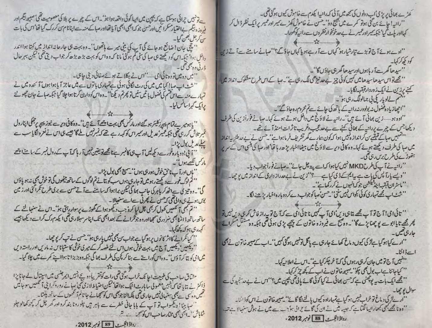 best essay books best urdu essays books the best books according  best urdu essays books best urdu essays books