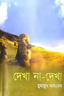 Aroj ali matubbar books free pdf