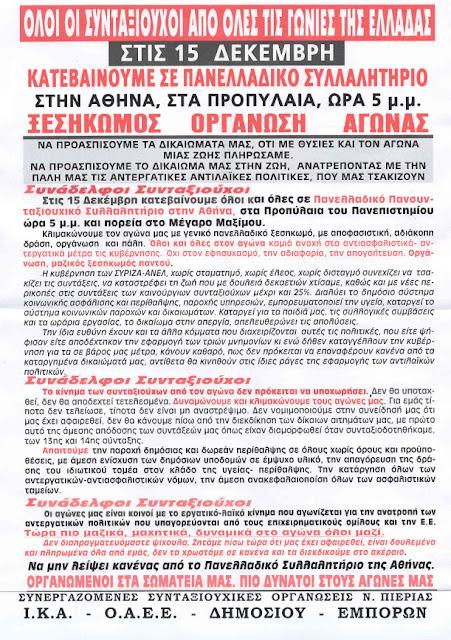Συνταξιούχοι - διαμαρτυρία Αθήνα 15/12/2016