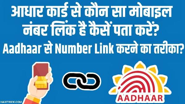 Aadhaar से कौन सा Mobile Number Link है Check करें