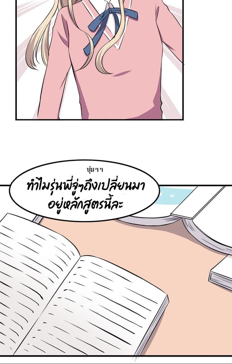 IF Future - หน้า 54