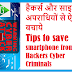 how to secure Android mobile from hacking and data theft, mobile security in hindi
