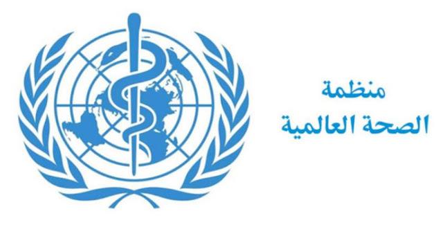 التدريب مع منظمة الصحة العالمية: فرصة ممتازة للطلاب المتفوقين