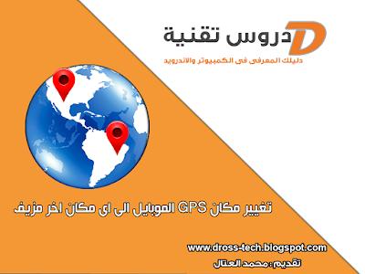 تغيير مكان GPS الموبايل الى اى مكان اخر