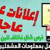 إعلانات عمل جد عاجلة لمختلف المهن و الوظائف بمصر