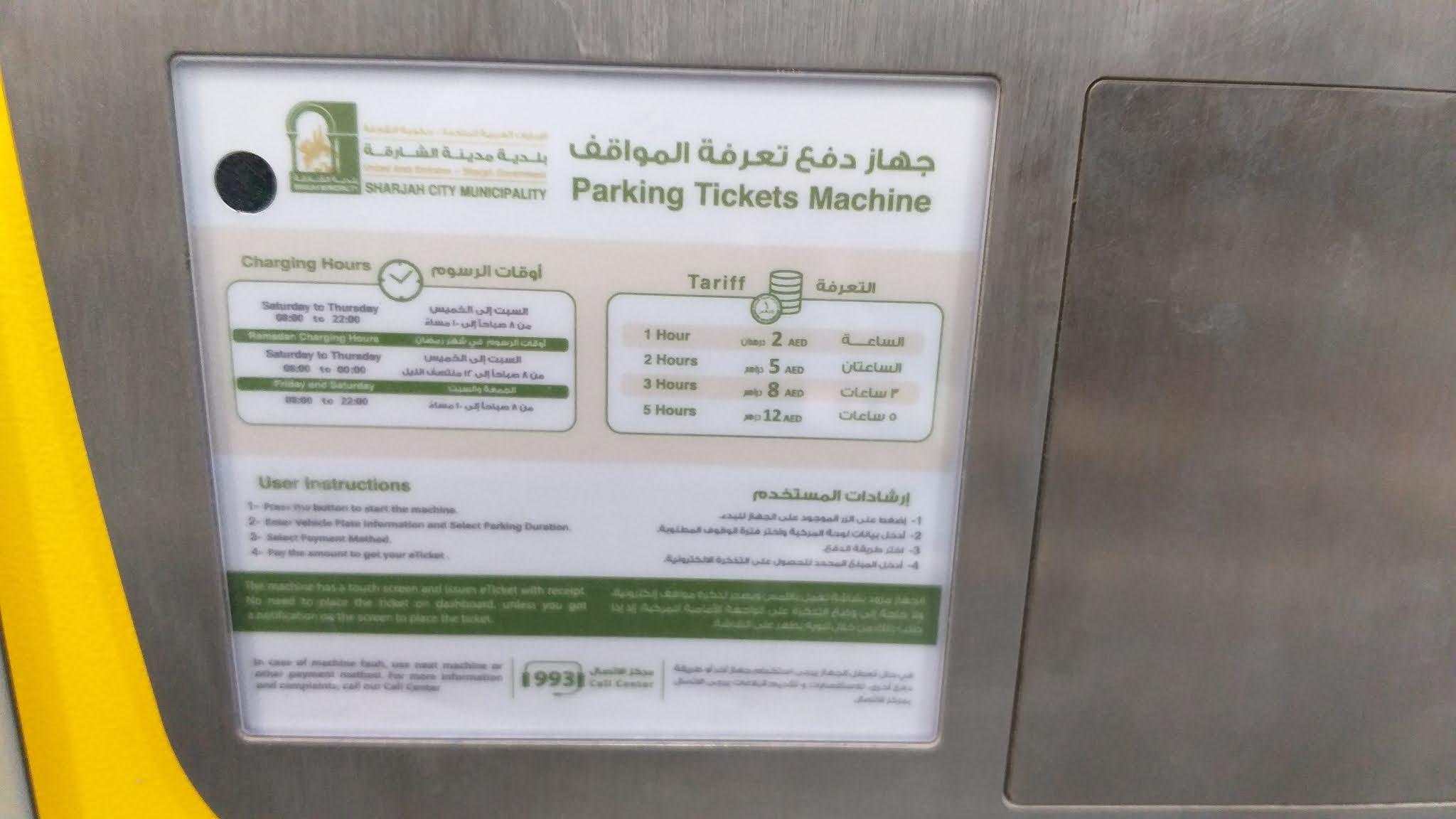 Paid Parking Fees Sharjah