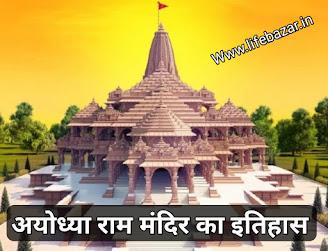 अयोध्या राम मंदिर का इतिहास | ayodhya ram mandir history in hindi