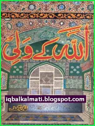 Asif books pdf khan