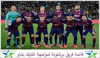 قائمة فريق برشلونة لمواجهة اتلتيك بلباو