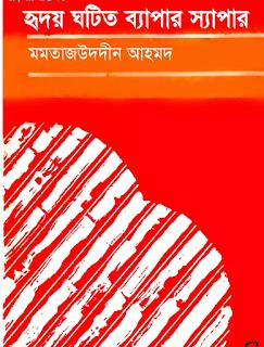 হৃদয়ঘটিত ব্যাপার স্যাপার - আন্তন পাভলভিচ চেখফ /  মমতাজউদদীন আহমদ