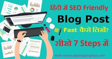 SEO Friendly Blog Post Fast कैसे लिखें in Hindi - सीखे 8 Steps में