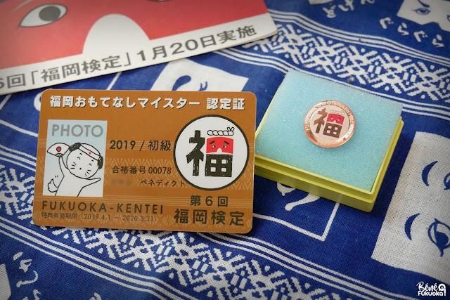 福岡検定 - 福岡おもてなしメイスター