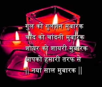 love shayari download hindi