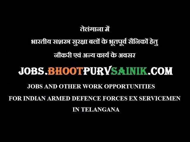 EX SERVICEMEN JOBS AND OTHER WORK IN TELANGANA तेलंगाना में भूतपूर्व सैनिक नौकरी एवं अन्य कार्य