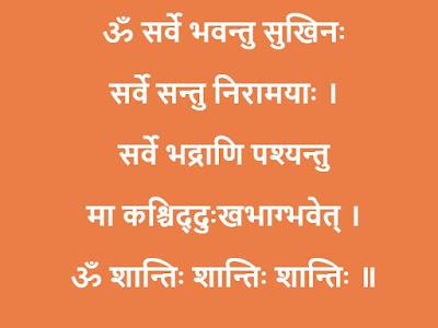 Om Sarve Bhavantu Sukhinah meaning