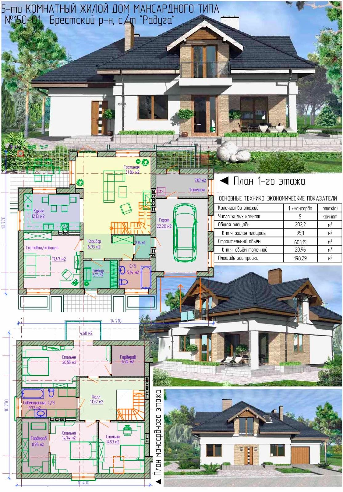 двухэтажный дом проект план фото мансардного типа глядя