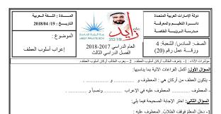 اوراق عمل اعراب العطف لمادة اللغة العربية