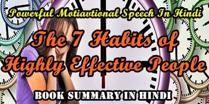 The 7 Habits of Highly Effective People Book Review In Hindi (Complete) with Audiobook