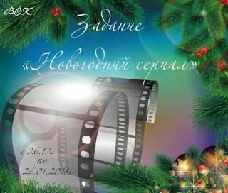 """Задание """"Новогодний сериал"""" от ПД декабря Юлии Чернобережской до 26 января"""
