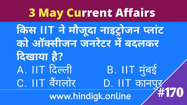 3 May 2021 Current Affairs In Hindi