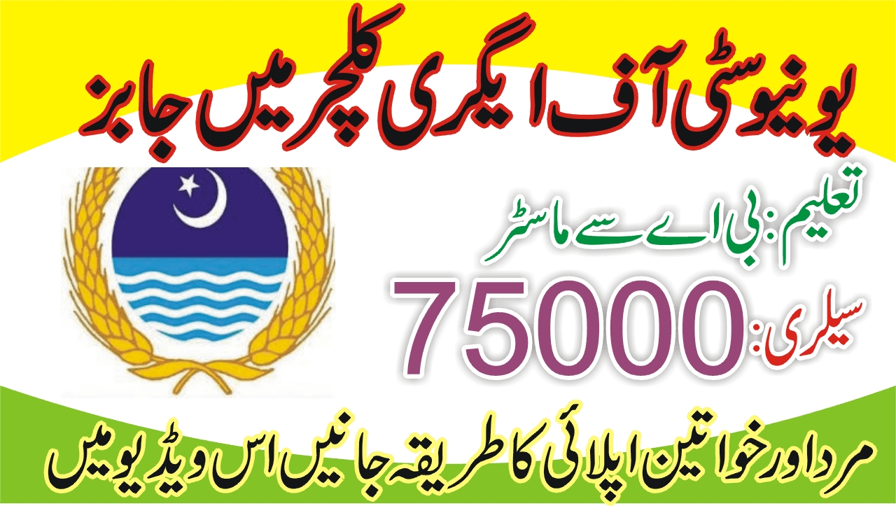 University of Agriculture Jobs in Pakistan 2020  University of Agriculture