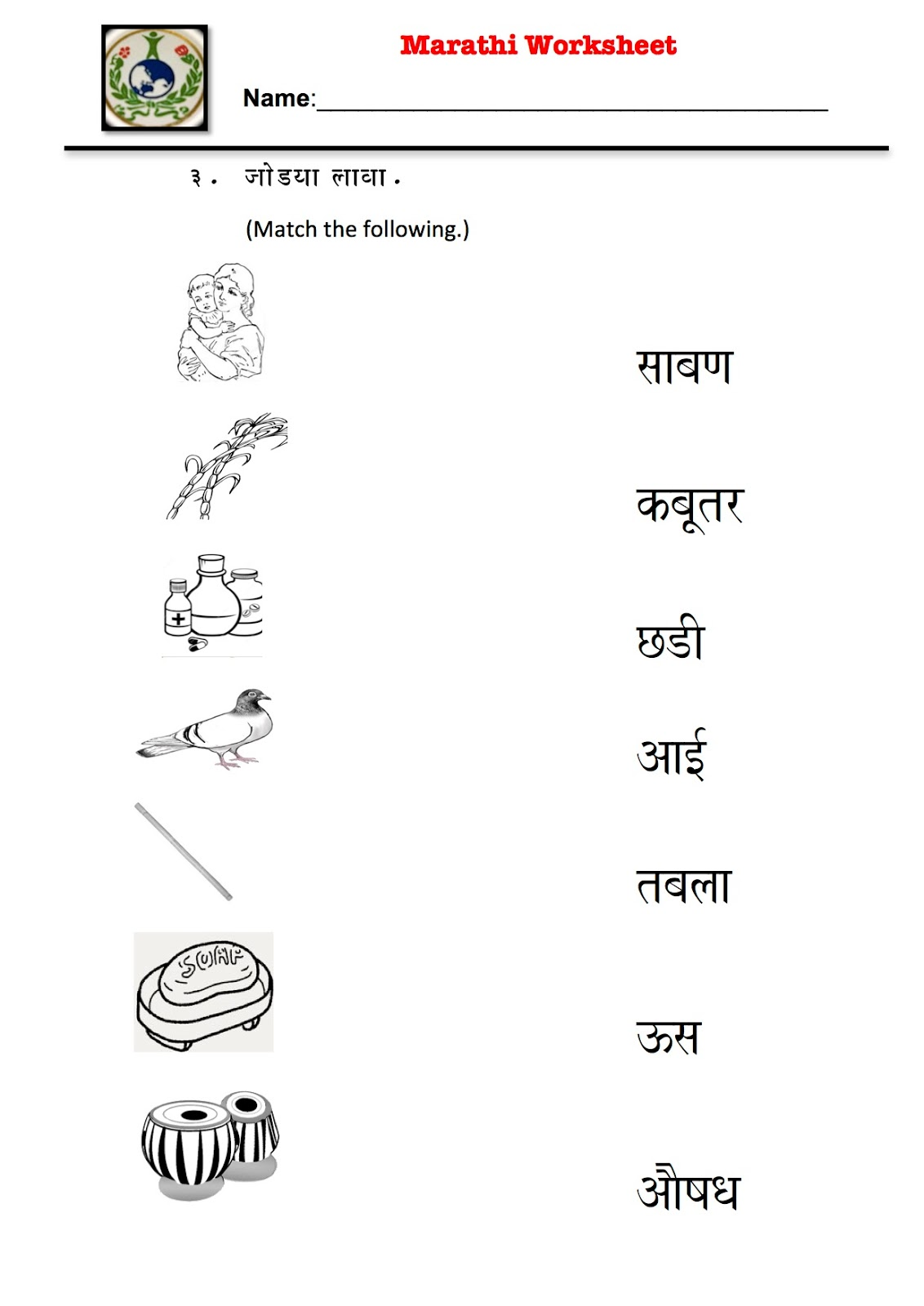 Marathi Worksheets