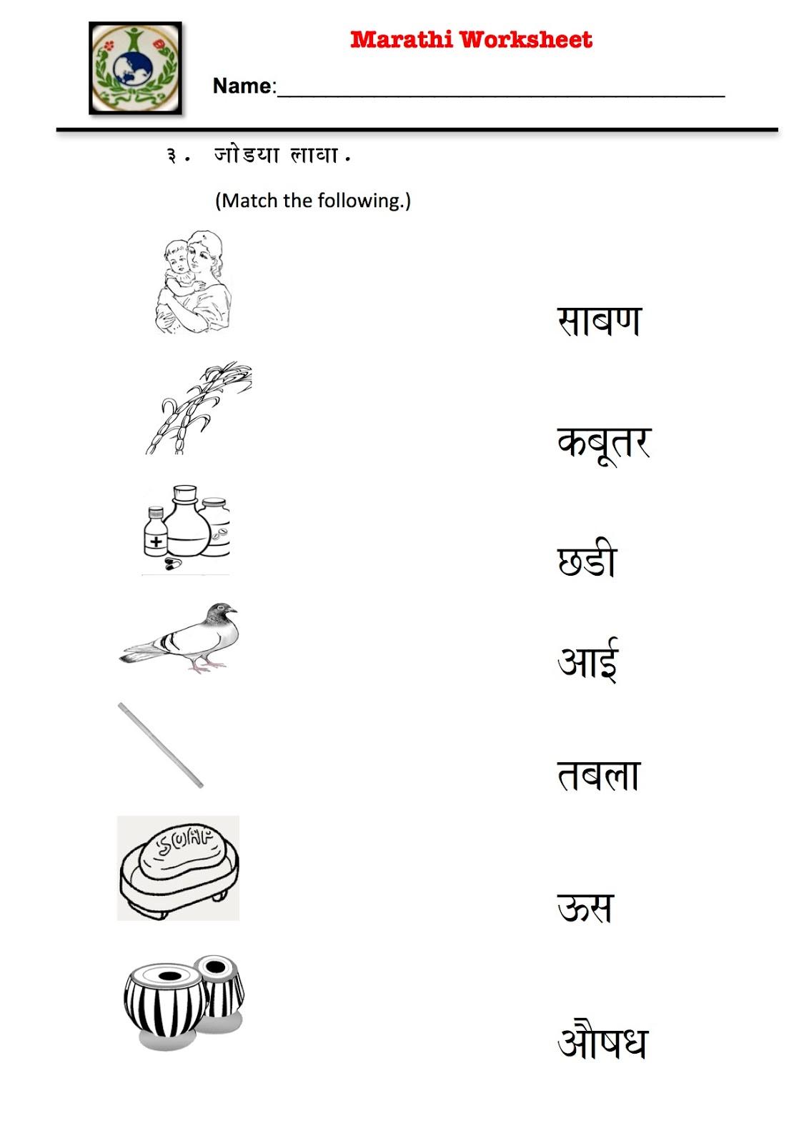Marathi Worksheet
