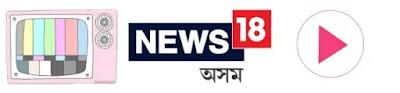 News18 Assam Live Tv