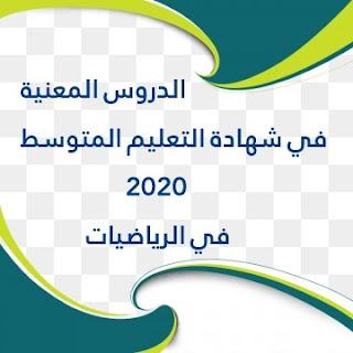 الدروس المعنية شهادة التعليم المتوسط eshamel+%281%29.jpg