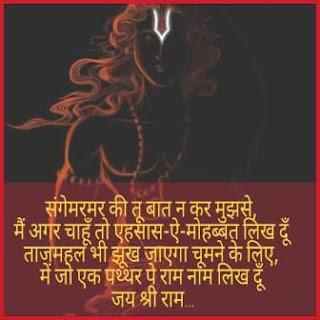 Bhagwan shree Ram ji status in hindi