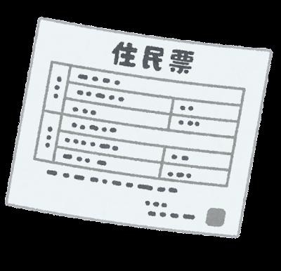 住民票のイラスト