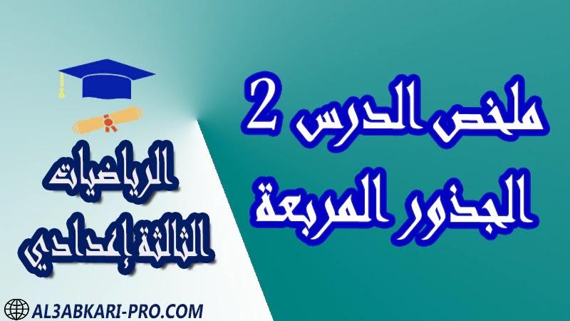 تحميل ملخص الدرس 2 الجذور المربعة - مادة الرياضيات مستوى الثالثة إعدادي تحميل ملخص الدرس 2 الجذور المربعة - مادة الرياضيات مستوى الثالثة إعدادي