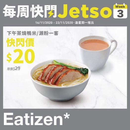 美心MX: $20茶餐 快閃優惠 至11月22日