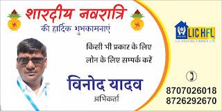 नवरात्रि की हार्दिक शुभकामनाएं : विनोद यादव अभिकर्ता मो. 8726292670 | #NayaSaberaNetwork